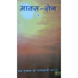 Manas Rog Part- 2 By Shri Ramkinkar ji Maharaj