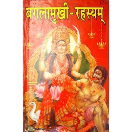 Baglamukhi Rahasyam (Baglopasan Padatti) By Aacharya Pt. Shri Shivdutt Mishra Shastri