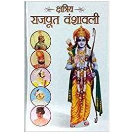 Kshatriya Rajput Vanshavali By Indramani Pathak
