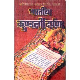 Bhartiye Kundali Darpan (K. K. T) By Koshal Kishor Tripathi