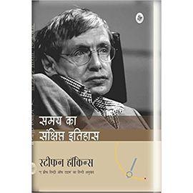 Samay Ka Sankshipt Itihas By Stephen Hawking