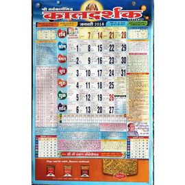 Shri Saravkarya Siddhi Kaaldarshak Panchang 2018 / Calendar 2018- 2 Pcs