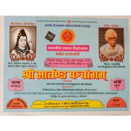 Shri Martand Panchangam By P. MukundVallabh Mishr Samvat- 2074
