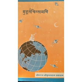Muhratchintamani By Pt. Mahidhar Sharma