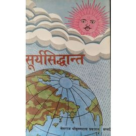 Suryasiddhant By Pt. Baldev Prasad Ji Mishra