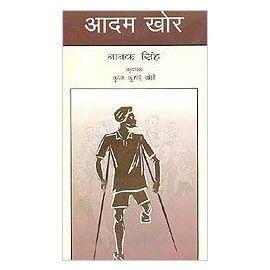 Adamkhor By Nanak Singh