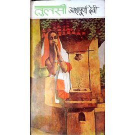 Tulsi Novel By Asha Purna Devi