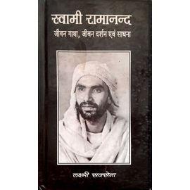 Swami Ramanand: Jivan Gatha, Jivan Darshan Evam Sadhna By Laxmi Saxena