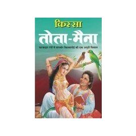 Kissa Tota Maina By Gopal Sharma