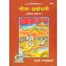 Gita Press- Geeta Prabhodini (Vishistha Sanskaran) By Swami Ramsukh Das