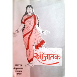 Strijatak By Pt. Shyam Lal Sharma