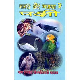 Manas Aur Bhagwat Me Pakshi By Shri Ramkinkar Ji Maharaj