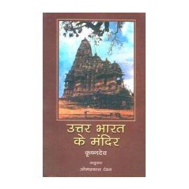 Uttar Bharat Ke Mandir BY Krishandev