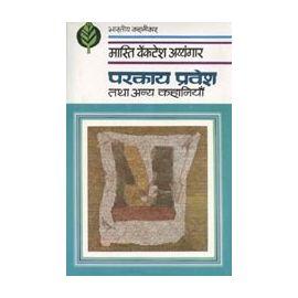 Parkaya Parvesh Tatha Anya Kahaniyan By Masti Venktesh Ayyangar
