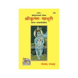 Gita Press- Shri Krishna Madhuri (Saral Bhavarth Sahit) By Sudarshan Singh