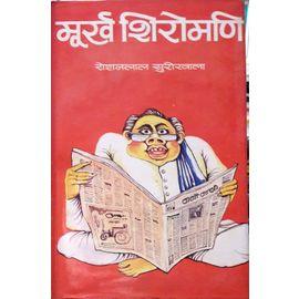 Murkh Shiromani By Roshanlal Surirwala