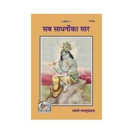 Gita Press- Sab Sadhanon Ka Sar By Swami Ramsukh Das