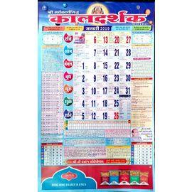 Shri Saravkarya Siddhi Kaaldarshak Panchang 2019/ Calendar 2019- 2 Pcs