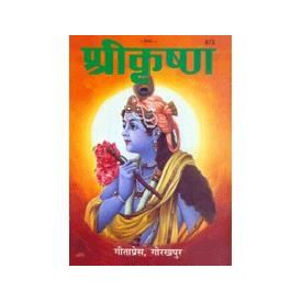 Gita Press- Shri Krishna