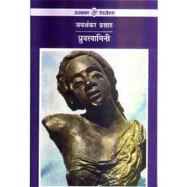 Dhruvaswamini By Jai Shankar Prasad