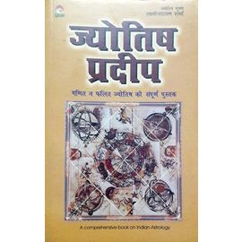 Jyotish Pradeep By Laxminarayan Sharma