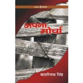 Apna morcha by kashinath singh