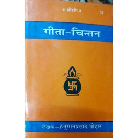 Gita Press- Geeta Chintan By Hanumanprasad Poddar