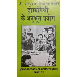Homoeopathy Ke Anubhut Prayog Part- 2 By Dr. Satyavrat Siddhantalankar