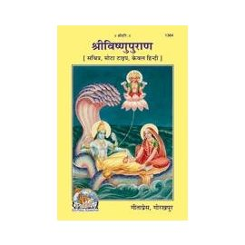 Gita Press- Sri Vishnu Puran In Hindi