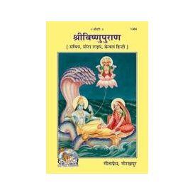 Gita Press- Sri Vishnu Puran In Hindi