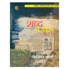 Shabda Pakheroo By Nasira Sharma
