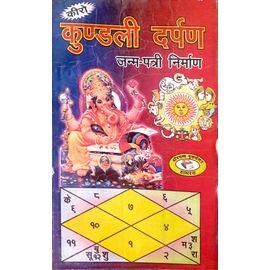 Kundali Darpan By Jyotish Pt. Davendra Pathak Shastri