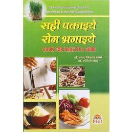 Sahi Pakaiye Rog Bhagaiye By Dr. Nand Kishore Sharma