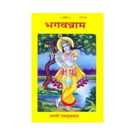 Gita Press- Bhagvannam By Swami Ramsukhdas