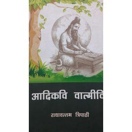 Aadikavi Valmiki By Radhavallabh Tripathi