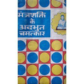 Mantra Shakti Ke Adhbuth Chamatkar By Dr. Chamanlal Gautam