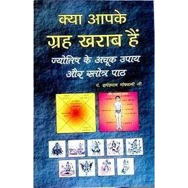 Kya Apke Grah Kharab Hai By Pt. Radheshyam Goswami Ji