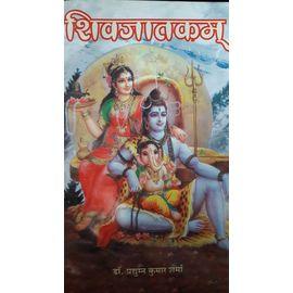 Shivjatkam By Dr. Pradhyuman Kumar Sharma