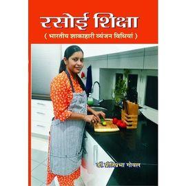 Rasoi Shiksha (Bhartiye Shakhari Vyanjan Vidhiya) By Dr. Pratibha Goyal
