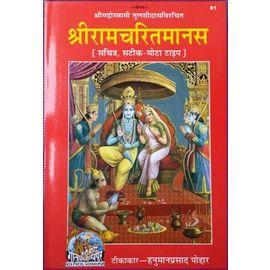 Gita Press Ramcharitmanas Tulsidas Krit Ramcharitmanas