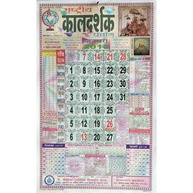 Rashtriya Kaldarshak Panchang/Calendar 2018