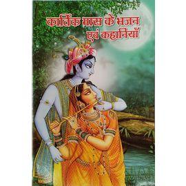 Kartik Maas Ke Bhajan Evam Kahaniyan In Red Font & In Hindi