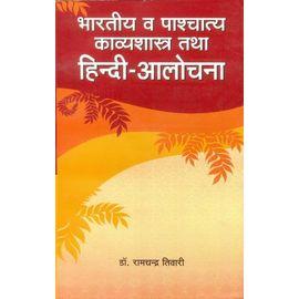 Bhartiye Va Pashchatya Kavyashatra Tatha Hindi Alochna By Dr. Ramchandra Tivari