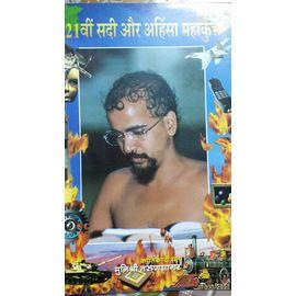 21Vi Sadi Aur Ahinsa Mahakumbha By Muni Shri Tarunsagar Ji