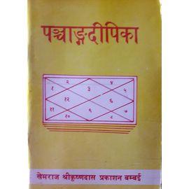 Panchang Dipika By Vachaspati Tripathi