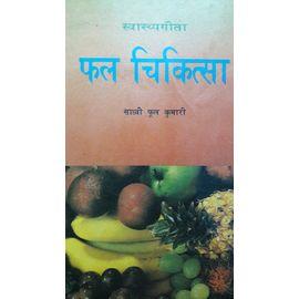Swasthye Geeta Phal Chikitsa By Sadhvi Phool Kumari
