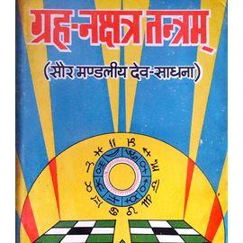 Grah- Nakshatra Tantram (Sour Mandliye Dev Sadhna) By Pt. Shankar Dayalu Trivedi