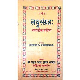 Laghu Sangrah By Jyotishacharya Pt. Shri Ganeshdutt Pathak