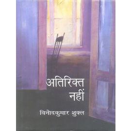 Atirikt Naheen By Vinod Kumar Shukla