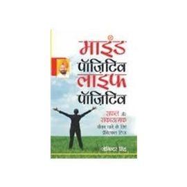 Mind Positive Life Positive By Joginder Singh